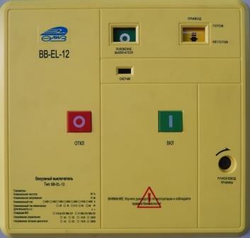 6-10kV BB-EL-12 series vacuum switches