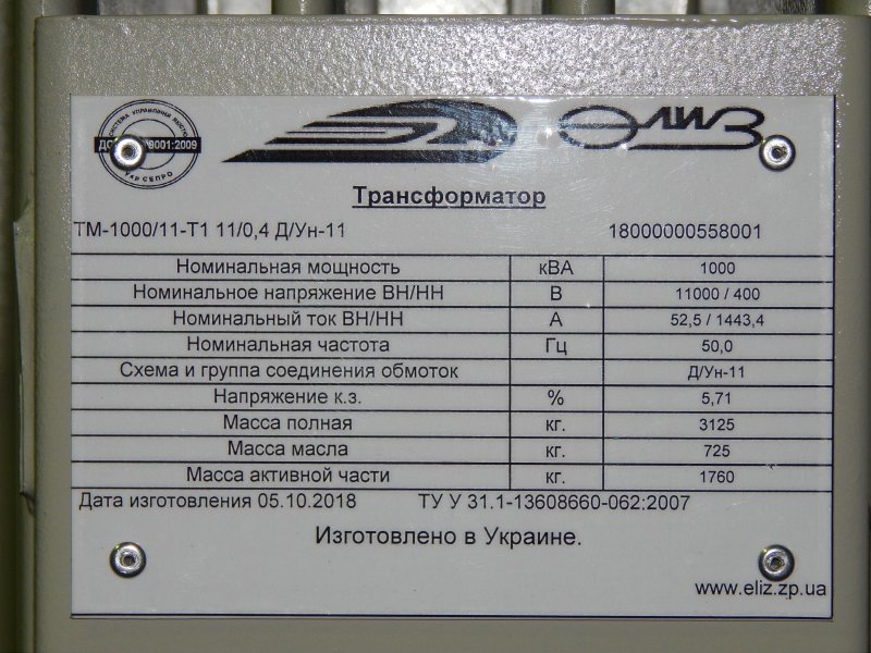 Tests of the power oil transformer ТМ-1000/11-Т1